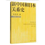 新中国和日本关系史