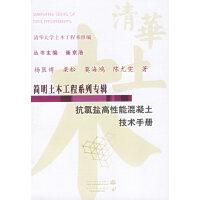 简明土木工程系列专辑:抗氯盐高性能混凝土技术手册