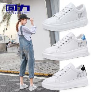回力内增高小白鞋女2018新款百搭网红女鞋显瘦隐形8cm厚底运动鞋