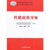 【旧书二手书9成新】 性健康指导师 9787518921348 科学技术文献出版社