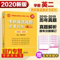王继辉考研英语刷真题 2020考研英语(二)真题学霸狂练(2010-2019)考研英语二204