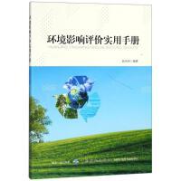 环境影响评价实用手册 中国纺织出版社