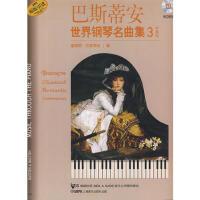 巴斯蒂安世界钢琴名曲集(3)中高级 附CD两张(原版引进) 简・斯密瑟・巴斯蒂安编 上海音乐出版社