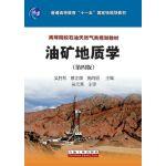 油矿地质学(第四版)
