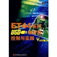 ET44系列USB单片机控制与实践(内附光盘1张)