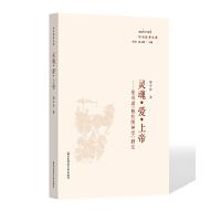 """灵魂・爱・上帝-斐奇诺""""柏拉图神学""""研究(甘阳、刘小枫主编""""政治哲学文库"""")"""