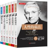 卡耐基全集(套装共6册):人性的弱点优点+口才学+卡耐基成功之道+人际关系学+写给女人的幸福忠告