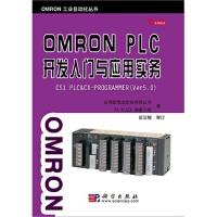 【RT7】OMRON PLC开发入门与应用实务 台湾欧姆龙股份有限公司FA PLAZA小组,庄汉榕 审订 科学出版社