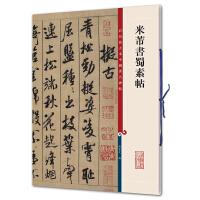 米芾书蜀素帖(彩色放大本中国著名碑帖・第二集)