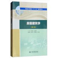 """房屋建筑学(第2版)(普通高等教育""""十三五""""规划教材)"""