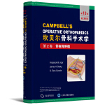 坎贝尔骨科手术学(第13版全彩色英文原版影印):第2卷 骨病骨肿瘤