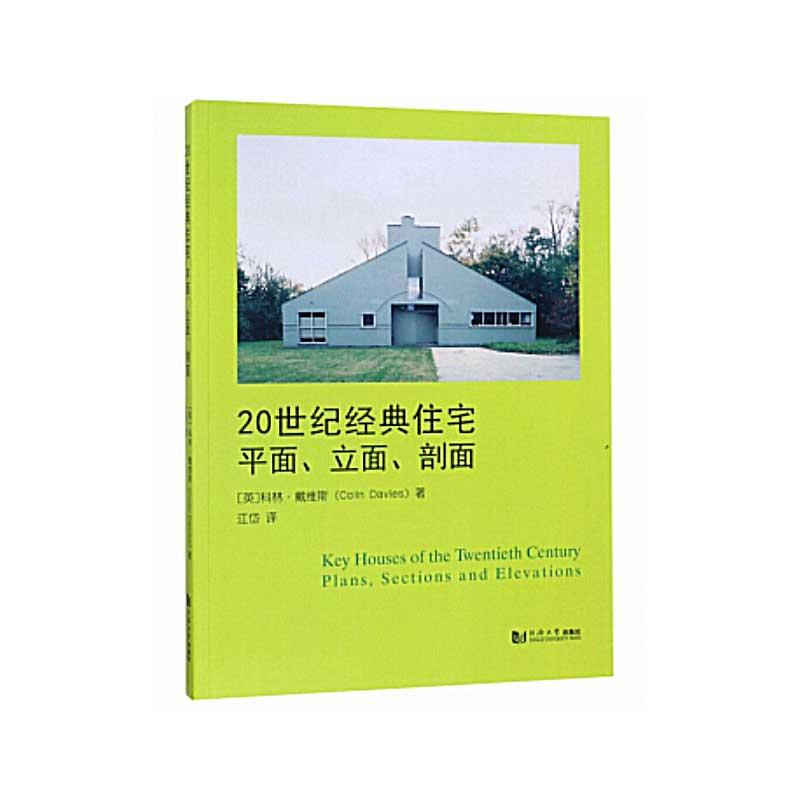 20世纪经典住宅:平面、立面、剖面