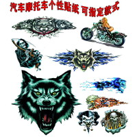 狼头车贴汽车摩托车电动车装饰改装装饰遮挡刮痕改装汽车贴纸