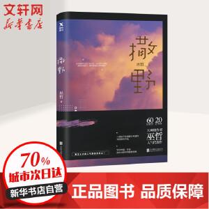 撒野 巫哲晋江大神级作者巫哲代表作 青春小说畅销书籍