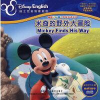 米奇妙妙屋智慧双语故事:米奇的野外大冒险.唐老鸭丢失的狮子(迪士尼英语家庭版)