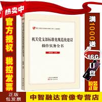 正版 2019新书 机关党支部标准化规范化建设操作实务全书 根据中国共产党支部工作条例试行修订编写