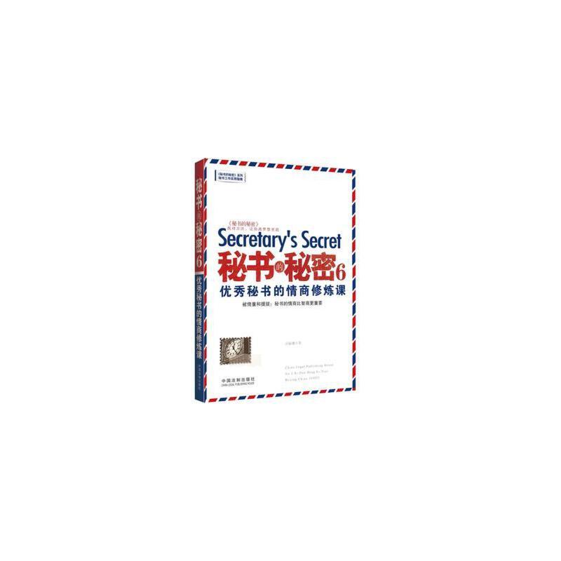 """封面有磨痕-HSY-秘书的秘密6:秘书的情商修炼课 9787509358603 中国法制出版社  知礼图书专营店 书名上标有""""封面有磨痕""""的书籍,为库存书籍,由于存放时间较长,外观会有显旧、书脚磕坏、书脊发黄、封面有磨痕等情况,但内页都是全新,不影响正常使用;如您对商品品相要求较高,请慎拍!不作为退换货理由。"""