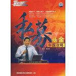 私募基金中国攻略(3CD)(3VCD)