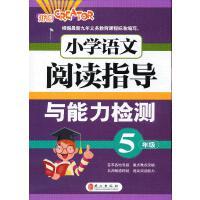 小学语文阅读指导与能力检测-5年级