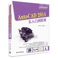 AutoCAD 2014从入门到精通(配光盘)(AutoCAD 2014应用与开发系列)