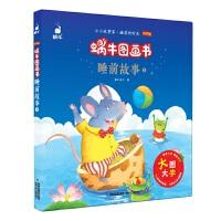 蜗牛图画书・睡前故事2