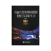 鸟巢大型多媒体歌剧《图兰朵》诞生记 叶向 中国市场出版社【新华书店 正版图书】