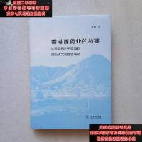 【二手旧书9成新】香港西药业的故事:从跨国鸦片中转站到屈臣氏大药房全球化(作者9787100138789