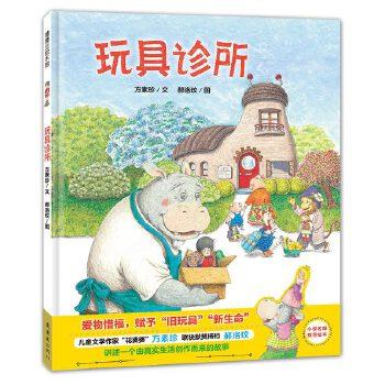 玩具诊所(爱物惜福,赋予旧玩具新生命)方素珍,郝洛玟联袂新作。让孩子懂得爱物惜福。