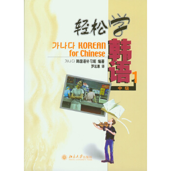 轻松学韩语(中级1)