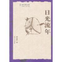【二手旧书8成新】日光流年 林建法,王尧 9787531326687 春风文艺出版社