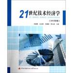 21世纪技术经济学(2012年卷) 9787304057060