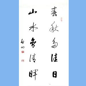 中国当代著名书画家,教育家,鉴定家,红学家启功(春秋多佳日)
