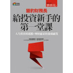 猎豹财务长给投资新手的第一堂课港版 台版 繁体书