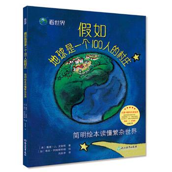 看世界:假如地球是一个100人的村庄——简明绘本读懂繁杂世界 戴维·J. 史密斯 浙江教育出版社 【正版图书,闪电发货】