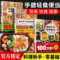 (全三册)我的手作轻食便当1+我的手作2+我的手作3[日]森望著日本料理食谱书菜谱家用新手学习书籍轻食减肥餐日式手作便