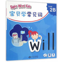 Sight Word Kids 宝贝学常见词 Level 2B