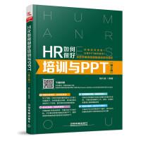 HR如何做好培训与PPT(第2版)