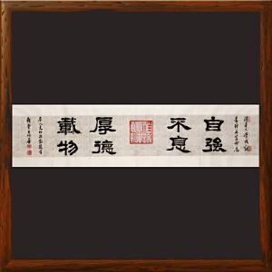 《自强不息 厚德载物》王明善 中华两岸书画家协会主席R478