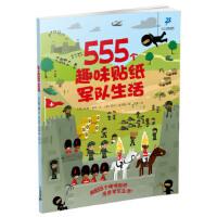 封面有磨痕-XX-555个趣味贴纸系列 军队生活 9787556804030 二十一世纪出版社 知礼图书专营店