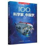 100位科学家的中国梦(下)