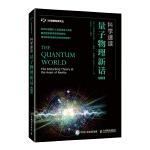 科学速读 量子物理新话