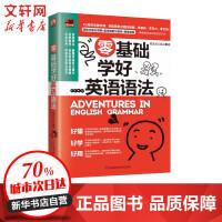 零基础学好英语语法 江苏凤凰科学技术出版社