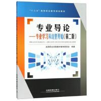 ZJ-专业导论 专著 专业学习从这里开始 武昌职业学院教材编审委员会编著 zhuan 中国铁道出版社 97871132