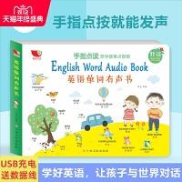 点读发声早教书 手指点读英语发声单词大书 婴幼儿会说话的有声书0-1-2-3岁4岁宝宝学说话发声书儿童读物看图识物启蒙益