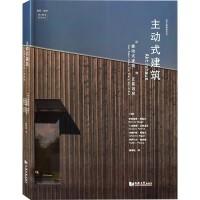 主动式建筑 从被动式建筑到正能效房 德国专家团队编辑 节能住宅建筑设计指导手册 绿色环保型住宅设计书