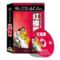 开车读四大名著 红楼梦(15CD) 主讲:王封臣 定价:198元