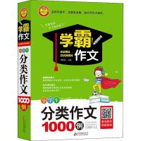 小雨作文 小学生分类作文1000例 编者:刘超群//刘庆锋|总主编:刘敬余 著 刘敬余 编