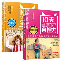 10天塑造孩子自控力+学习力 全2册 如何让孩子改掉坏习惯 更独立 爱上学习 儿童心理学 家长教育孩子自控力书 唤醒儿
