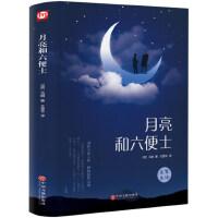 【精装】月亮和六便士 毛姆 新版 现实主义文学代表作 月亮与六便士 名家名译 经典 完整流畅好读 万字导读书籍