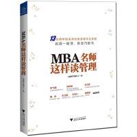 MBA名师这样谈管理